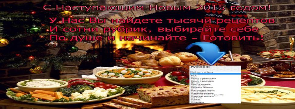 Новогодние Рецепты!